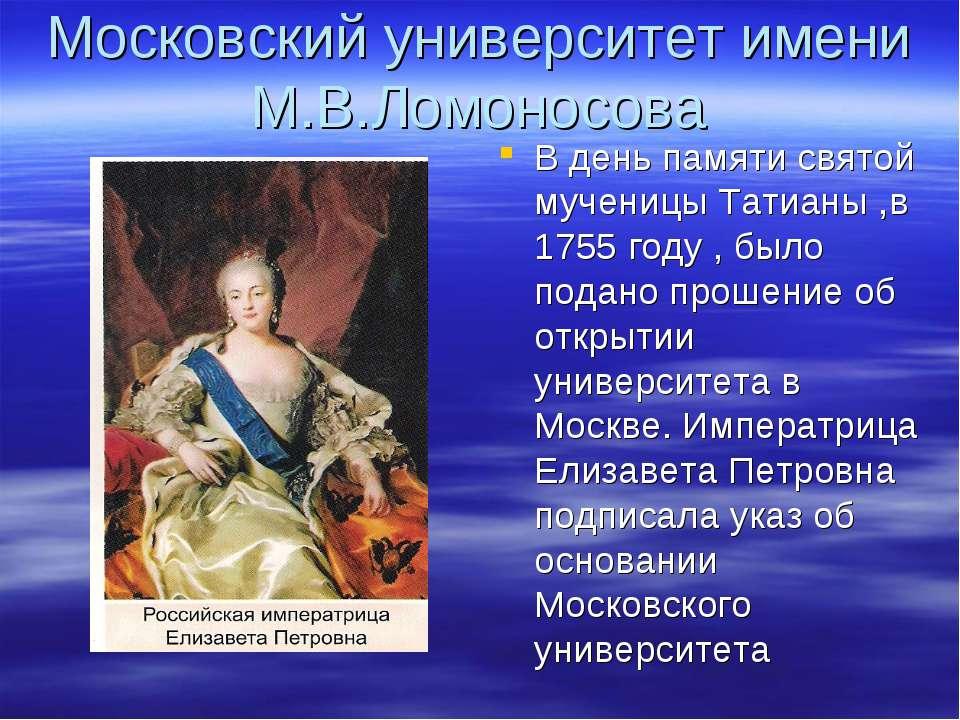 Московский университет имени М.В.Ломоносова В день памяти святой мученицы Тат...