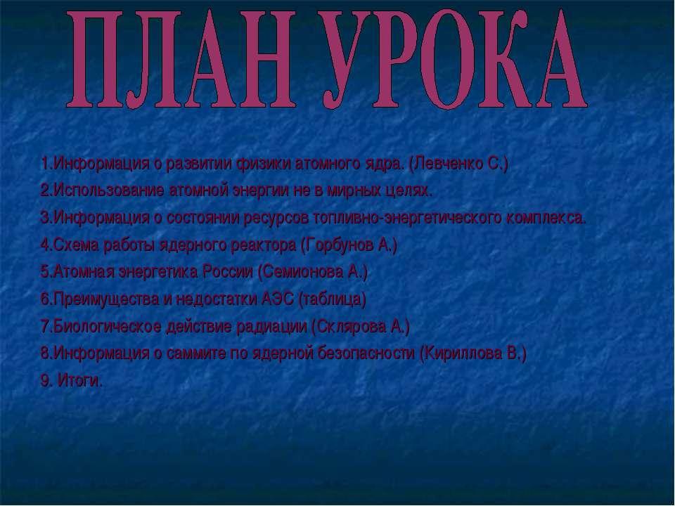 1.Информация о развитии физики атомного ядра. (Левченко С.) 2.Использование а...