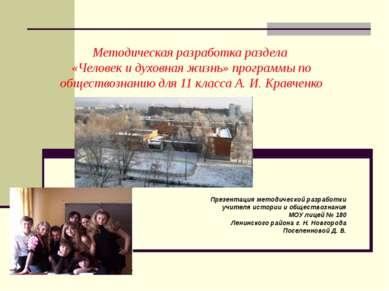 Методическая разработка раздела «Человек и духовная жизнь» программы по общес...
