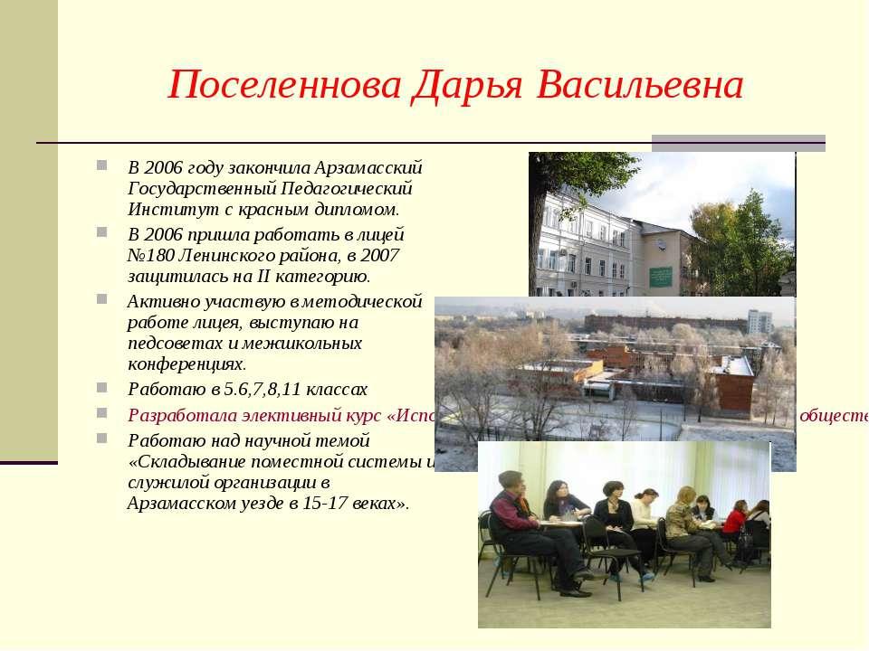 Поселеннова Дарья Васильевна В 2006 году закончила Арзамасский Государственны...