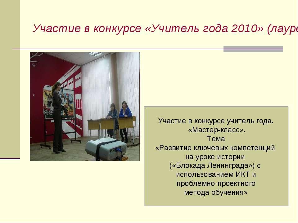 Участие в конкурсе «Учитель года 2010» (лауреат конкурса) Участие в конкурсе ...