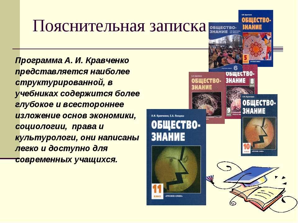 Пояснительная записка Программа А. И. Кравченко представляется наиболее струк...