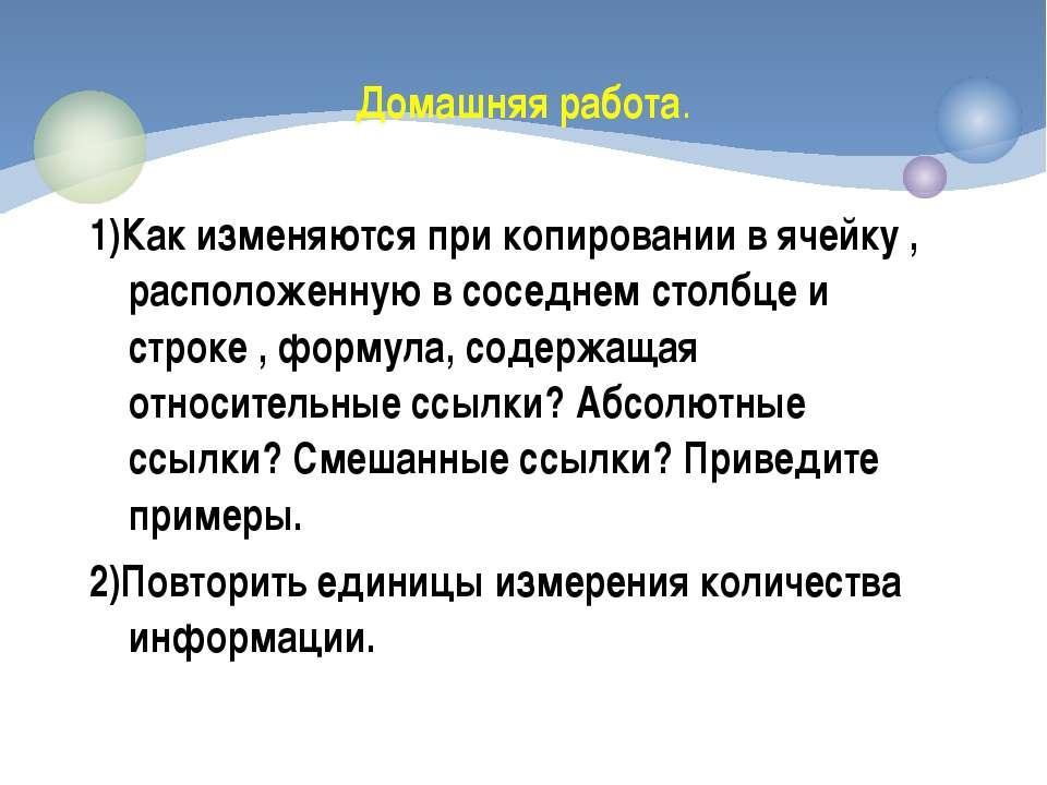 Домашняя работа.  1)Как изменяются при копировании в ячейку , расположенную ...
