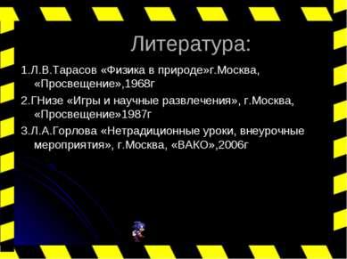 Литература: 1.Л.В.Тарасов «Физика в природе»г.Москва, «Просвещение»,1968г 2.Г...