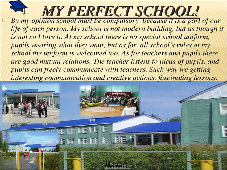 MY PERFECT SCHOOL! By my opinion school must be compulsory because it is a pa...