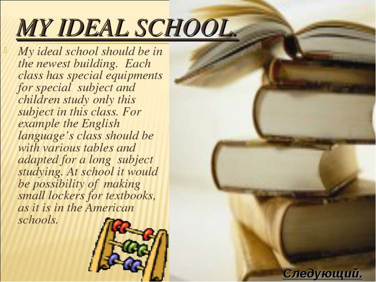 MY IDEAL SCHOOL. My ideal school should be in the newest building. Each class...