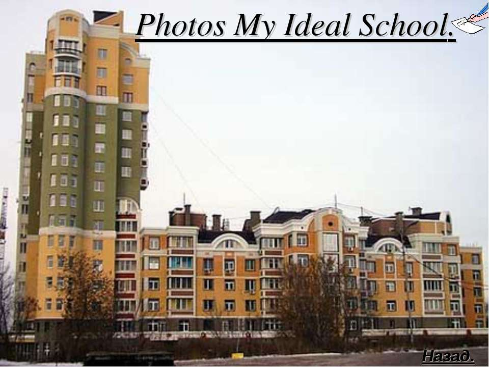 Photos My Ideal School. Назад.