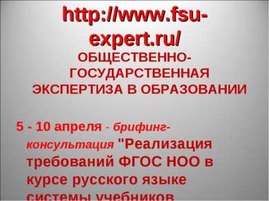 http://www.fsu-expert.ru/ ОБЩЕСТВЕННО-ГОСУДАРСТВЕННАЯ ЭКСПЕРТИЗА В ОБРАЗОВАНИ...
