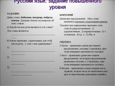 Русский язык: задание повышенного уровня ЗАДАНИЕ Даны слова: дядюшка, тигрица...