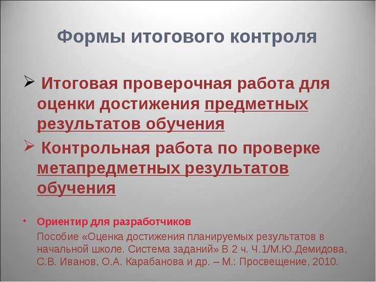 Формы итогового контроля Итоговая проверочная работа для оценки достижения пр...