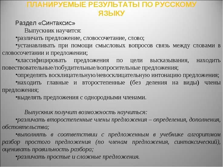 Раздел «Синтаксис» Выпускник научится: различать предложение, словосочетание,...