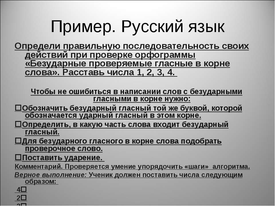 Пример. Русский язык Определи правильную последовательность своих действий пр...