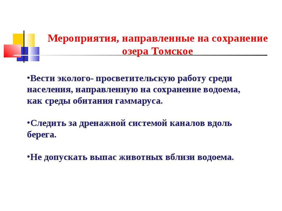 Мероприятия, направленные на сохранение озера Томское Вести эколого- просвети...
