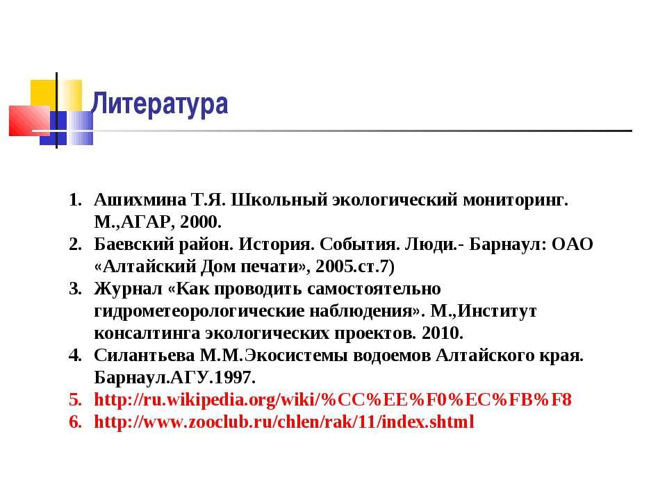 Литература Ашихмина Т.Я. Школьный экологический мониторинг. М.,АГАР, 2000. Ба...