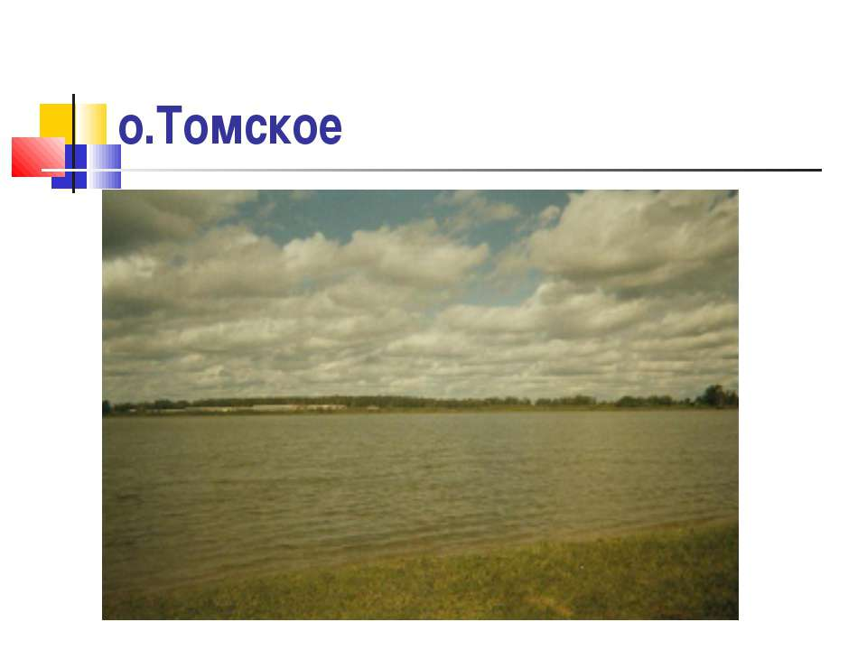о.Томское