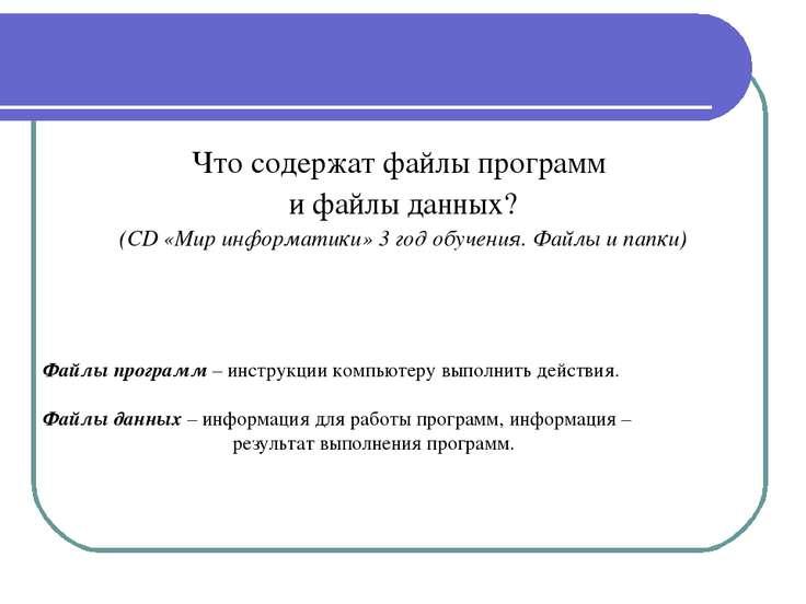 Что содержат файлы программ и файлы данных? (CD «Мир информатики» 3 год обуче...