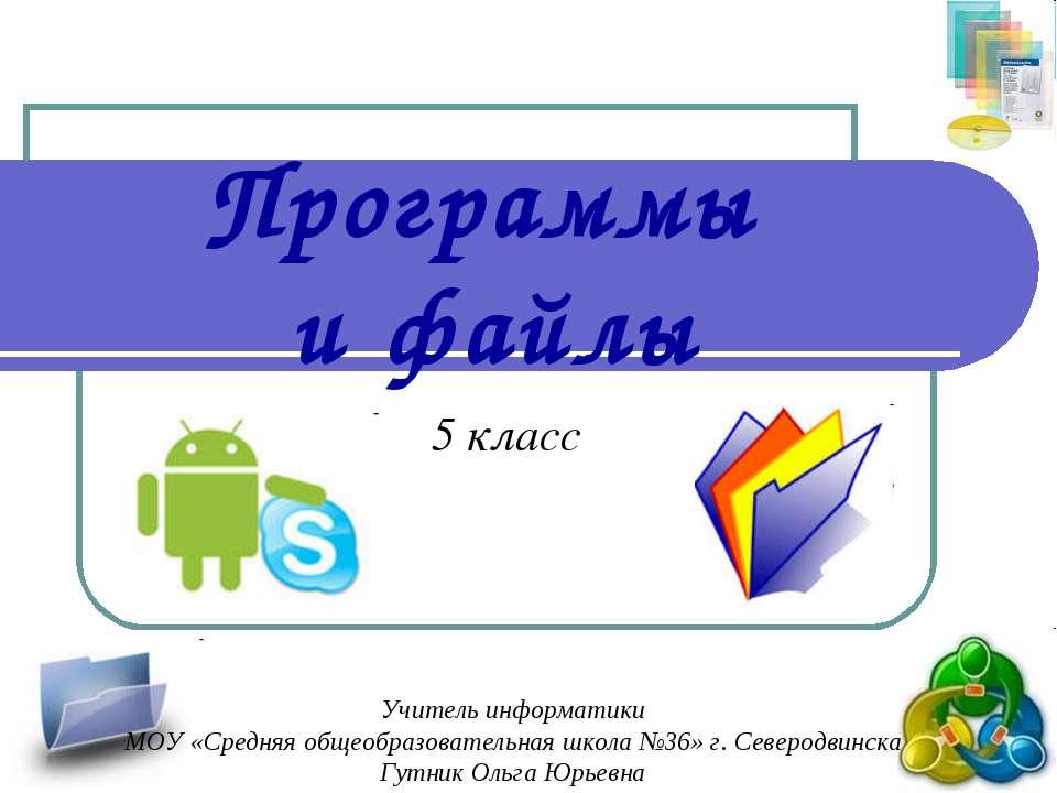 Программы и файлы 5 класс Учитель информатики МОУ «Средняя общеобразовательна...