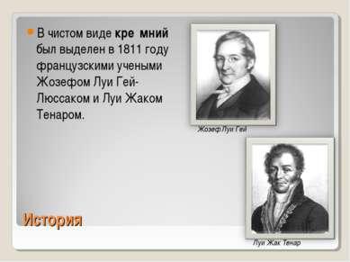 История В чистом виде кре мний был выделен в 1811 году французскими учеными Ж...