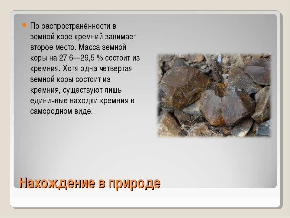 Нахождение в природе По распространённости в земной коре кремний занимает вто...