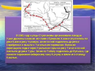В 1581 году купцы Строгановы организовали поход за Урал дружины казаков во гл...