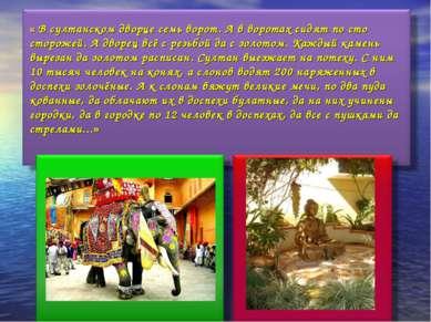 « В султанском дворце семь ворот. А в воротах сидят по сто сторожей. А дворец...