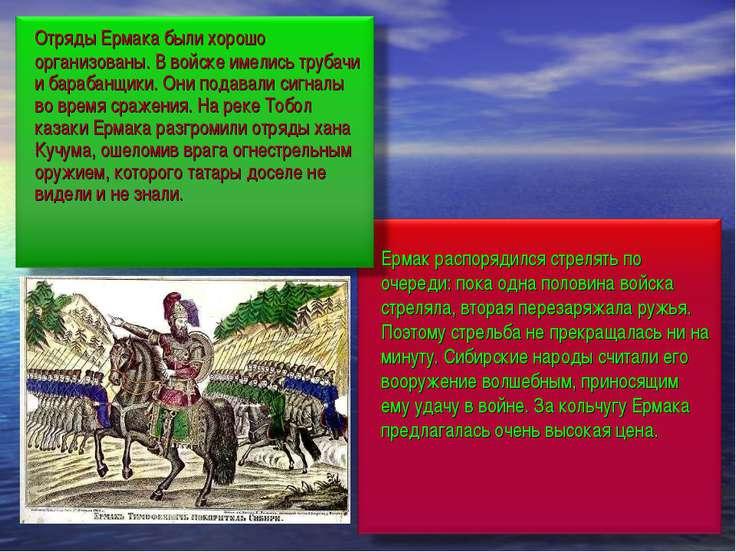 Отряды Ермака были хорошо организованы. В войске имелись трубачи и барабанщик...