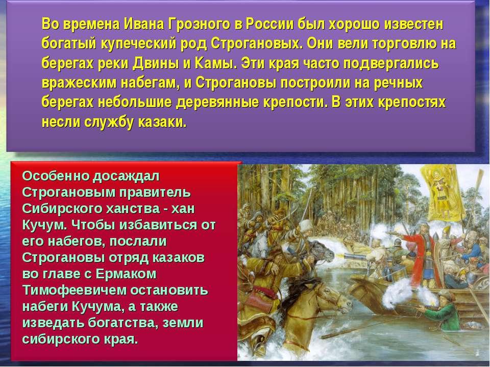Во времена Ивана Грозного в России был хорошо известен богатый купеческий род...