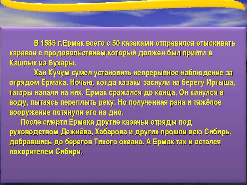 В 1585 г.Ермак всего с 50 казаками отправился отыскивать караван с продовольс...