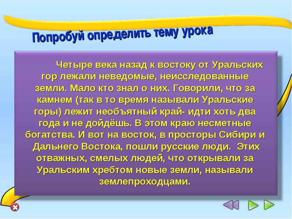 Попробуй определить тему урока Четыре века назад к востоку от Уральских гор л...