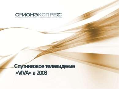 Спутниковое телевидение «VIVA» в 2008