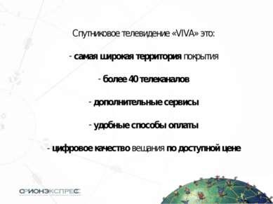 Спутниковое телевидение «VIVA» это: самая широкая территория покрытия более 4...