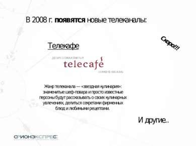 В 2008 г. появятся новые телеканалы: Телекафе Жанртелеканала — «звездная кул...