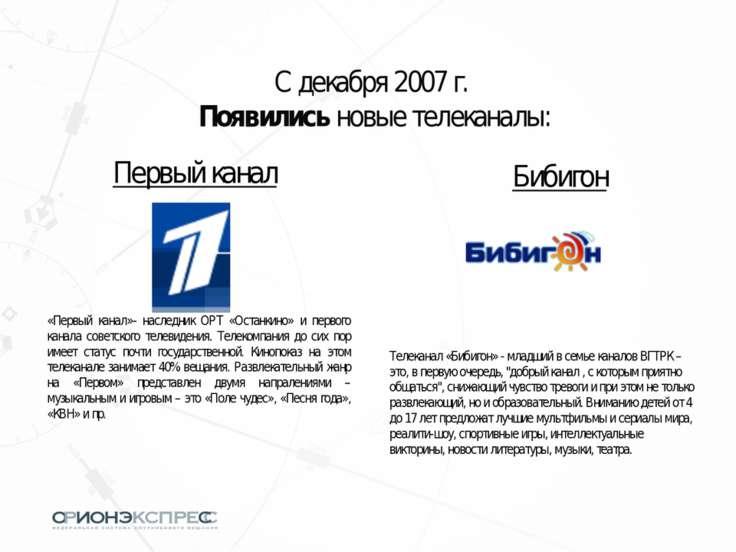 Первый канал «Первый канал»- наследник ОРТ «Останкино» и первого канала совет...