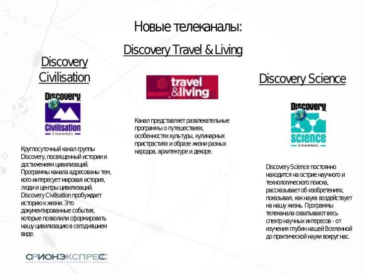 Круглосуточный канал группы Discovery, посвященный истории и достижениям циви...