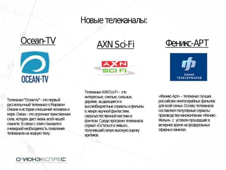 Ocean-TV Феникс-АРТ «Феникс-Арт» – телеканал лучших российских многосерийных ...