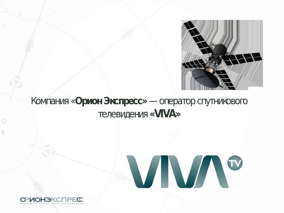 Компания «Орион Экспресс» — оператор спутникового телевидения «VIVA»