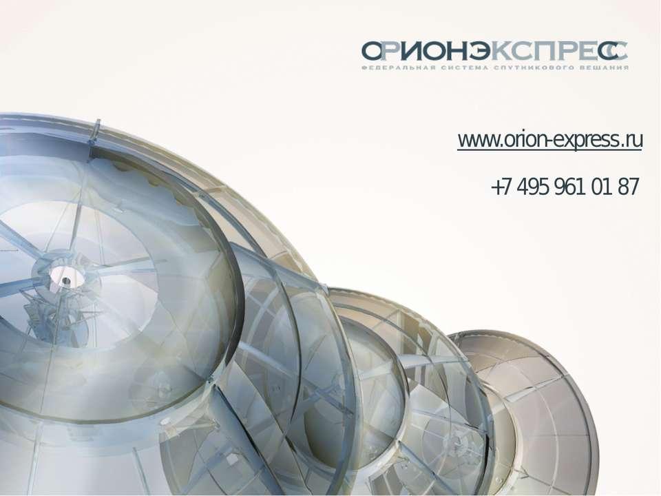 www.orion-express.ru +7 495 961 01 87