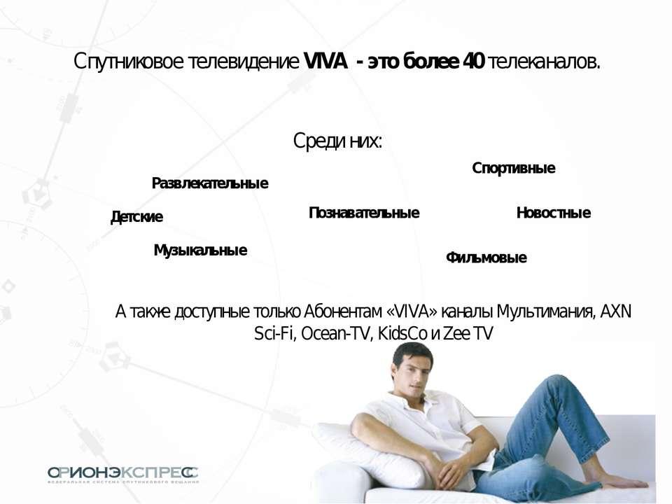 Спутниковое телевидение VIVA - это более 40 телеканалов. Познавательные Развл...