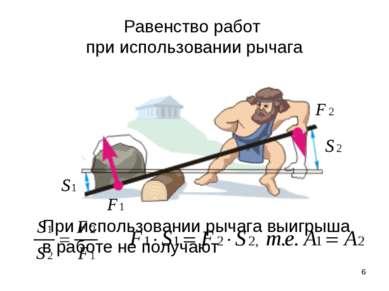 * Равенство работ при использовании рычага При использовании рычага выигрыша ...