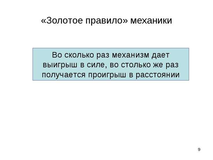 * «Золотое правило» механики Во сколько раз механизм дает выигрыш в силе, во ...