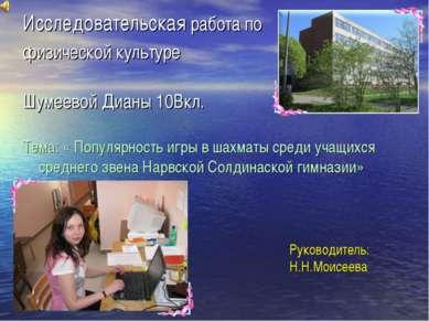 Исследовательская работа по физической культуре Шумеевой Дианы 10Вкл. Тема: «...