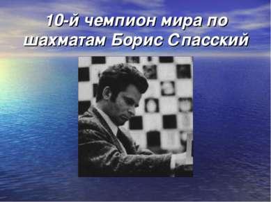 10-й чемпион мира по шахматам Борис Спасский