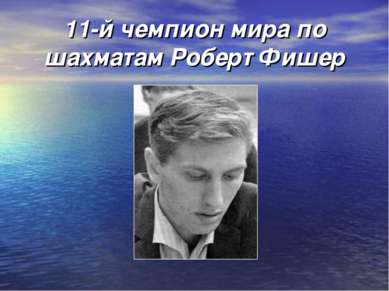 11-й чемпион мира по шахматам Роберт Фишер
