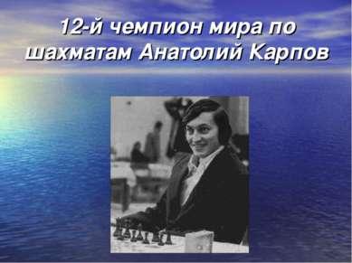 12-й чемпион мира по шахматам Анатолий Карпов