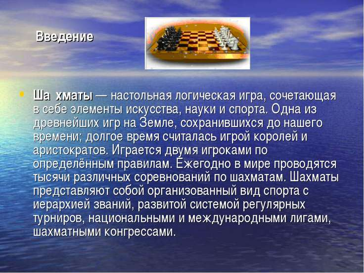 Введение Ша хматы — настольная логическая игра, сочетающая в себе элементы ис...