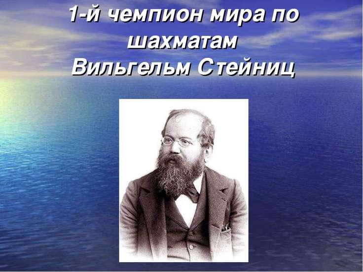 1-й чемпион мира по шахматам Вильгельм Стейниц