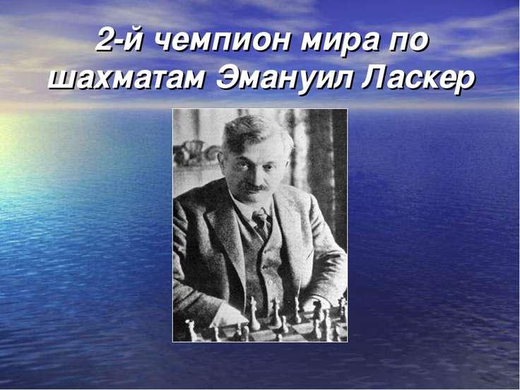 2-й чемпион мира по шахматам Эмануил Ласкер