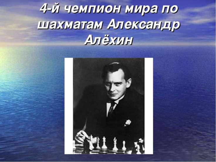 4-й чемпион мира по шахматам Александр Алёхин