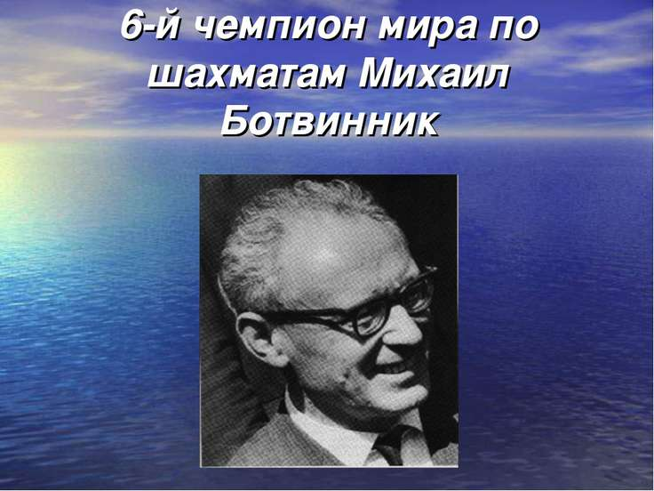6-й чемпион мира по шахматам Михаил Ботвинник