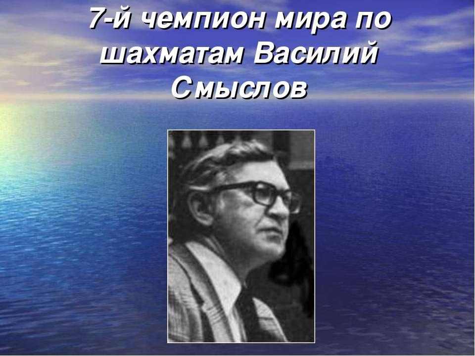 7-й чемпион мира по шахматам Василий Смыслов